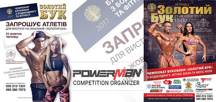 Чемпионат Буковины по бодибилдингу, фитнес бикини и менс физик 2017